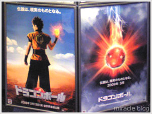 実写「DRAGON BALL EVOLUTION」